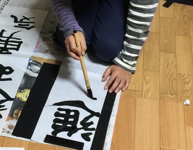 の 落とし の 墨 方 習字